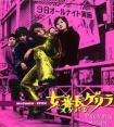 Japanese Sexploitation Movies