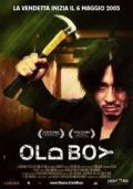 "Asian exploitation movie ""Oldboy"""