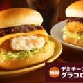 McDonald's Macaroni Burger