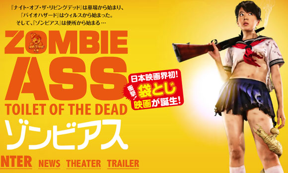 zombie ass movie