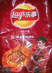 numb and spicy hot pot potato chips