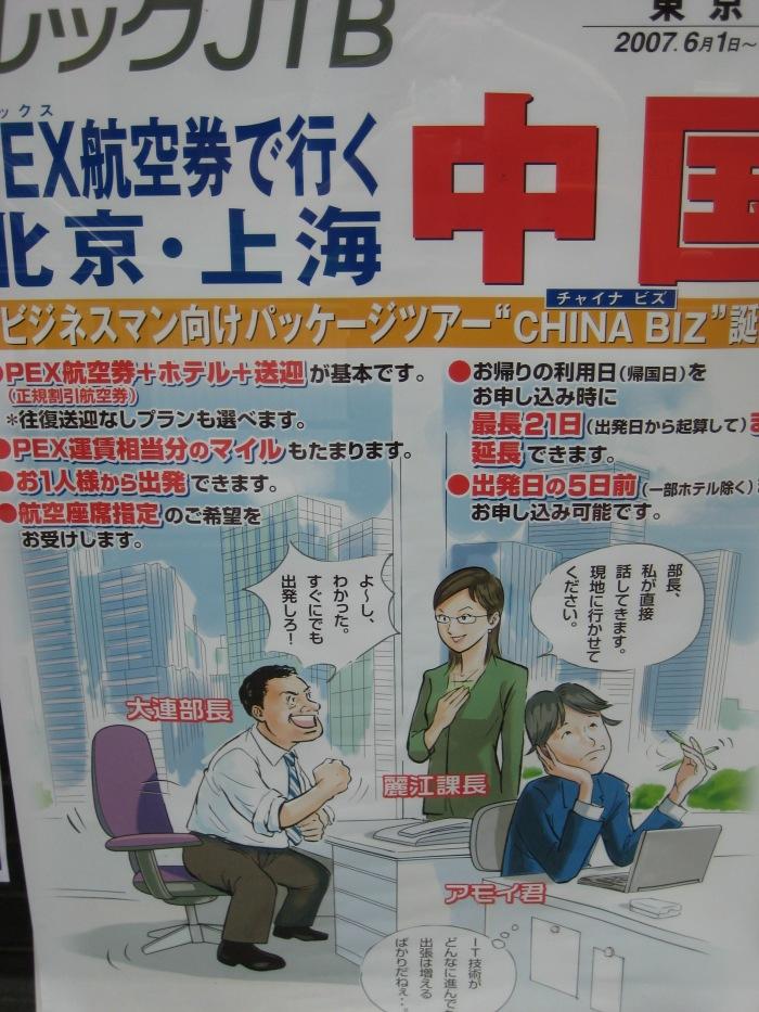 Tokyo japanese ad