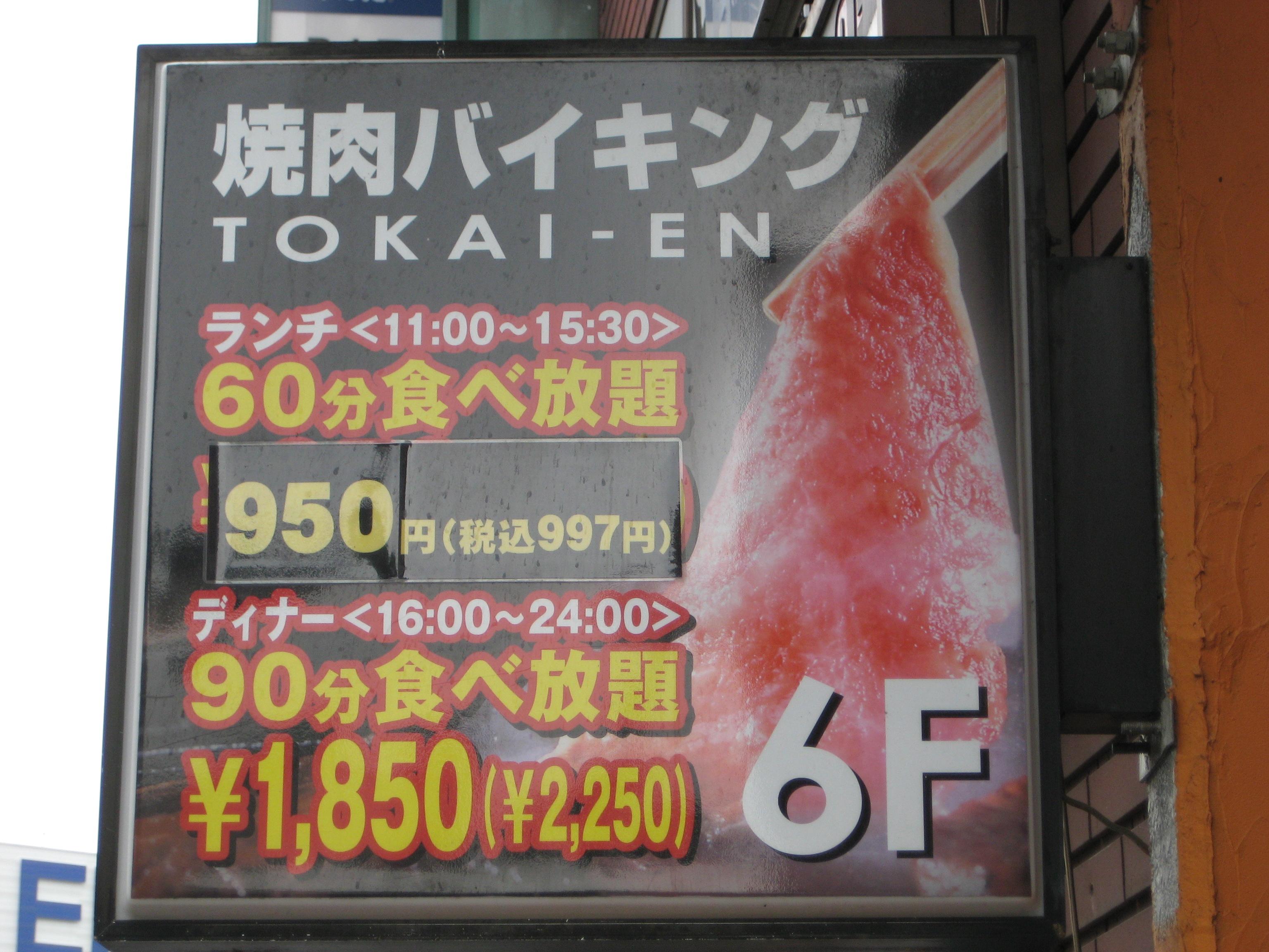 Tokyo sushi sign
