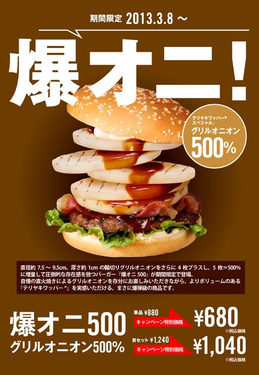 bk-japan-onion-burger