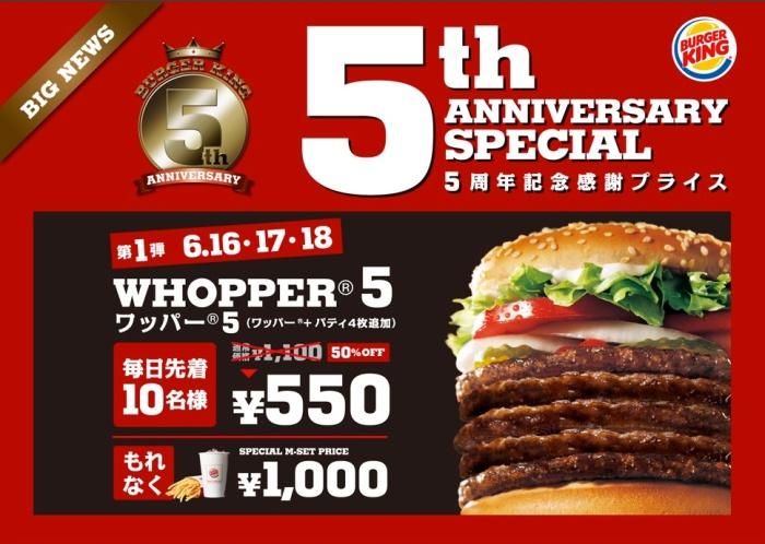 Burger King Japan crazy menu