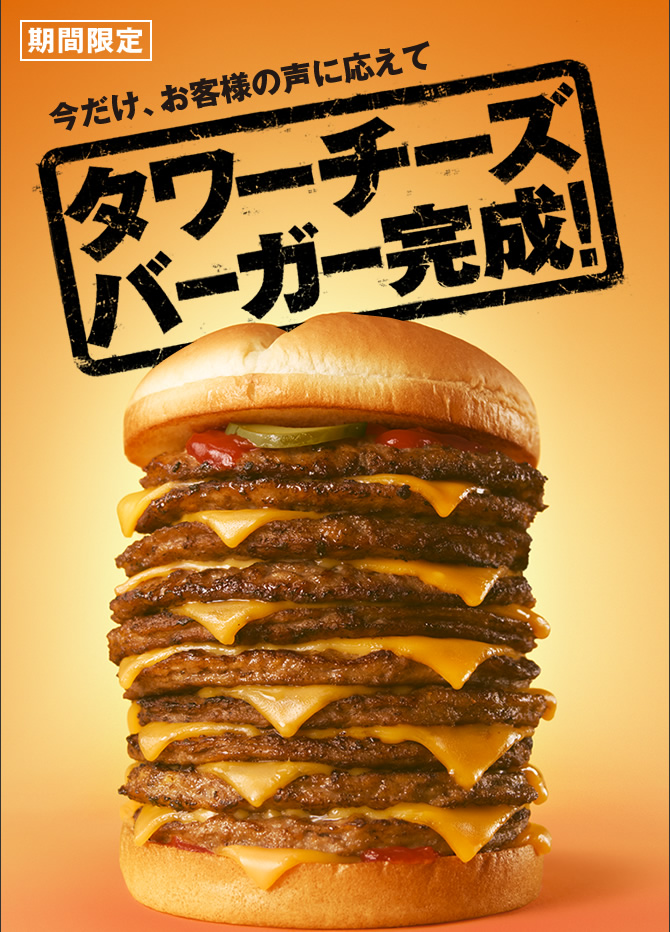 lotteria burger ad