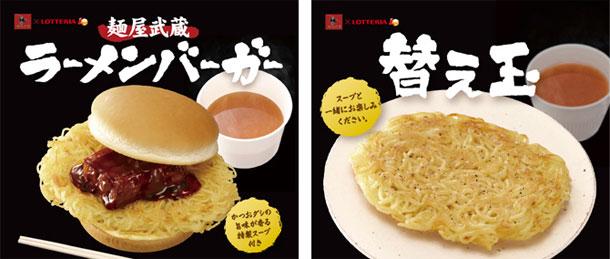 Lotteria Ramen burger japan