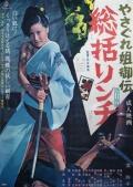 Female Yakusa Tale Japanese exploitation