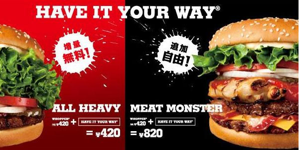 meat-monster-whopper