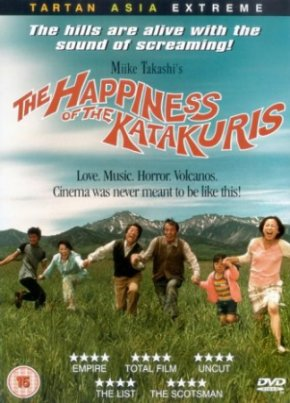 the-happiness-of-the-katakuris-cover-