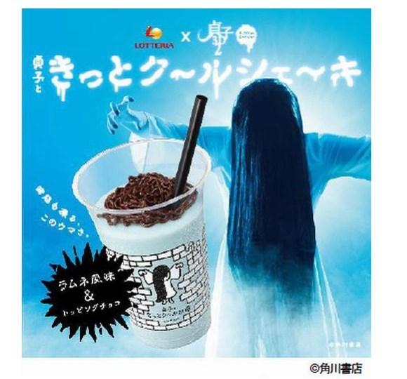 The Ring horror milkshake Japan