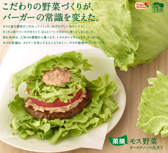 japanese green burger