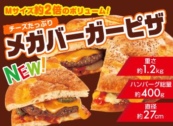 Japan Pizza Little Party