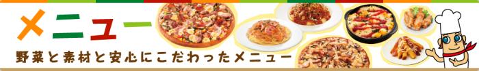 japanese pizza menu