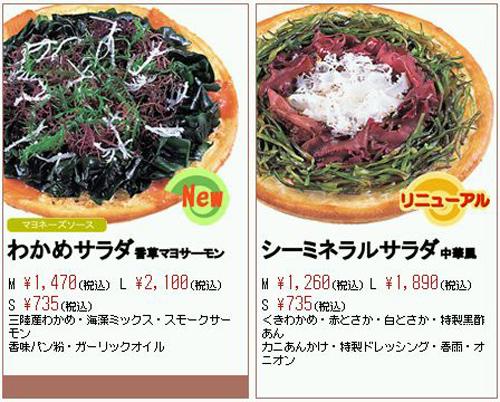 Seaweed_Salad pizza