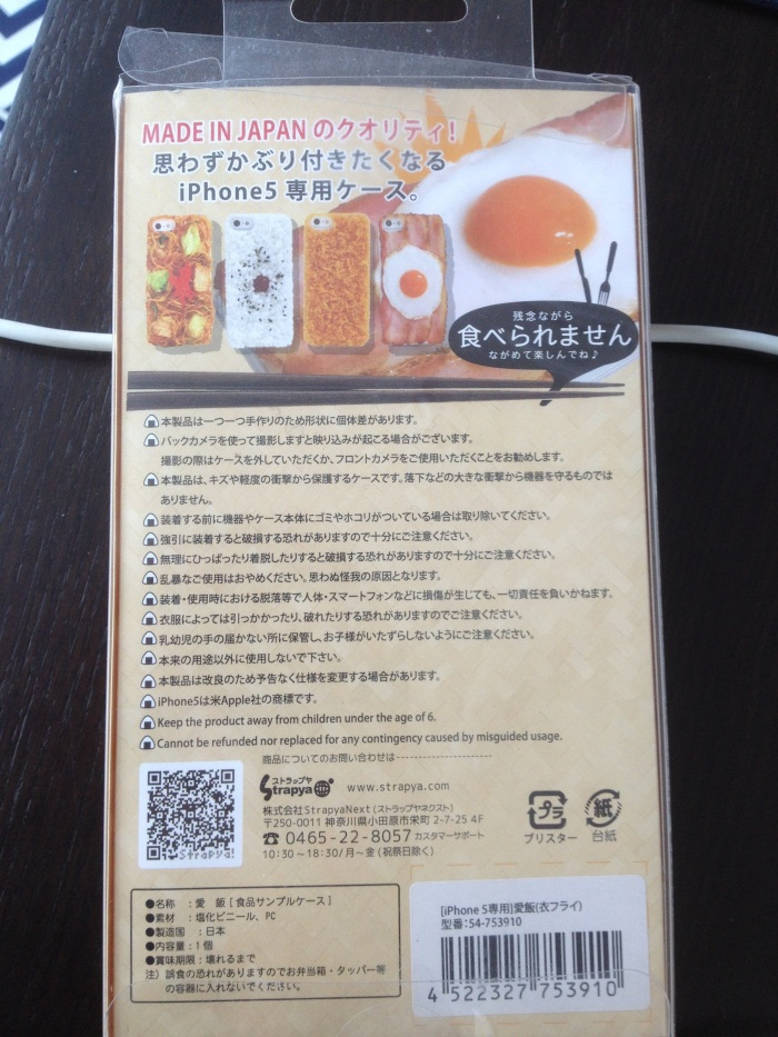 japanese iphone instructions