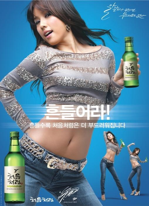 sexy korean model