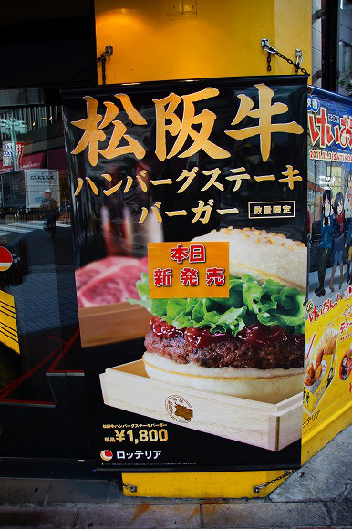 japanese hamburger ads