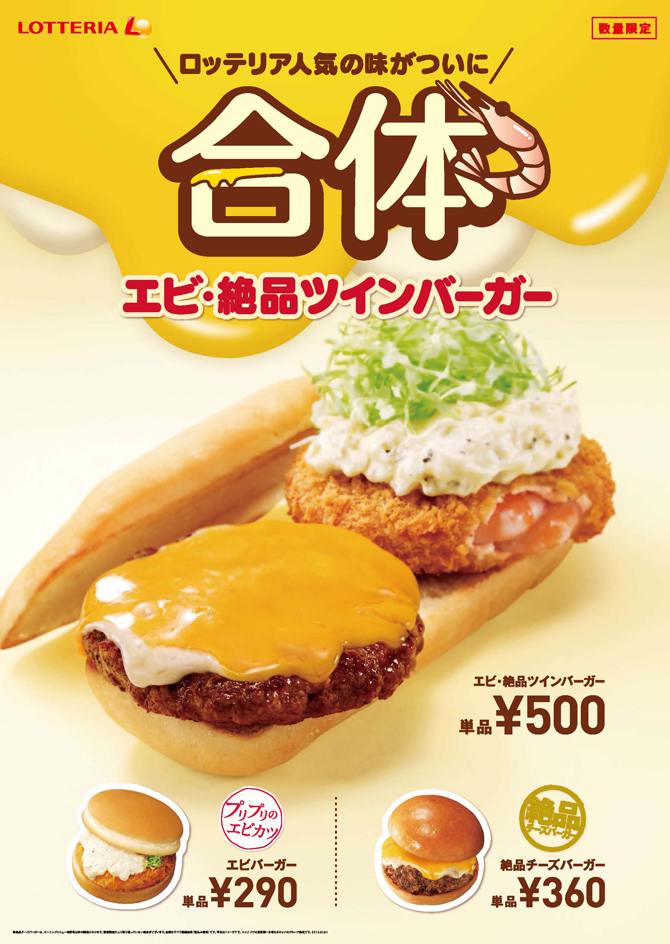 twin-burger-lotteria