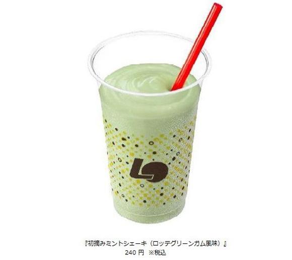 greengum-shake