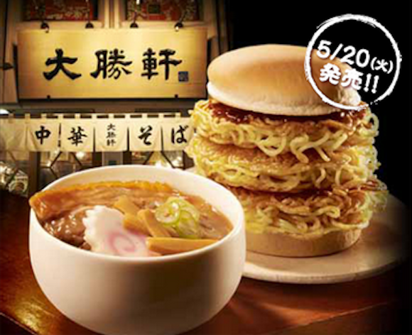 japanese noodle burger