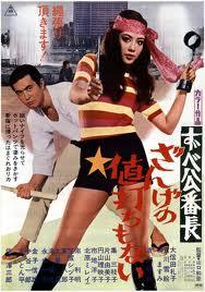 wild japanese movies