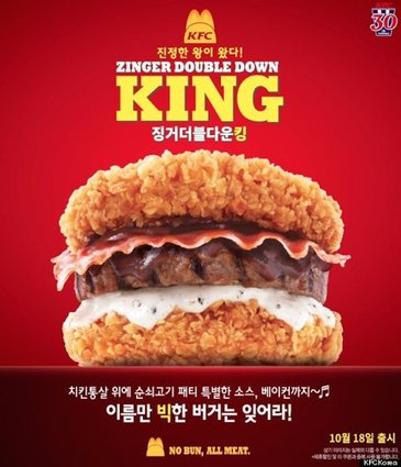 double down king burger