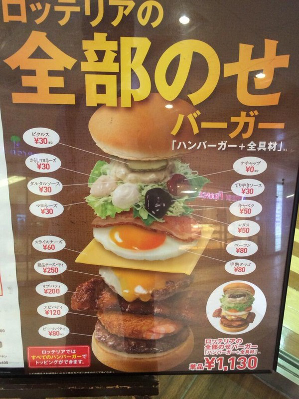 everything burger japan