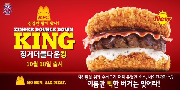 korean-double-down