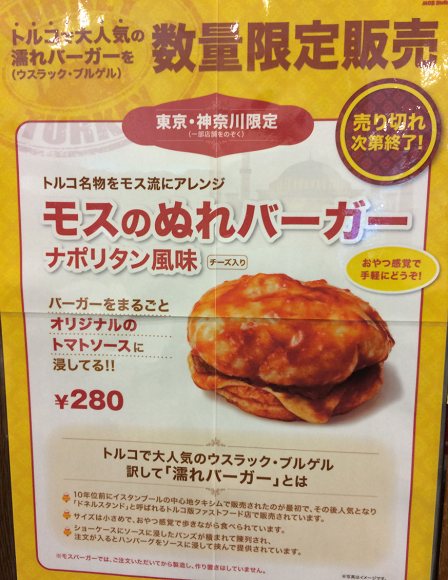 japanese wet burger ad