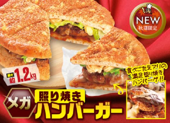mega burger pizza