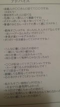 japanesee hostess bar manual