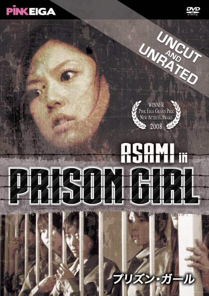 Asami Prison Girl x-rated movie
