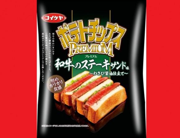 Steak sandwich flavored potato chips