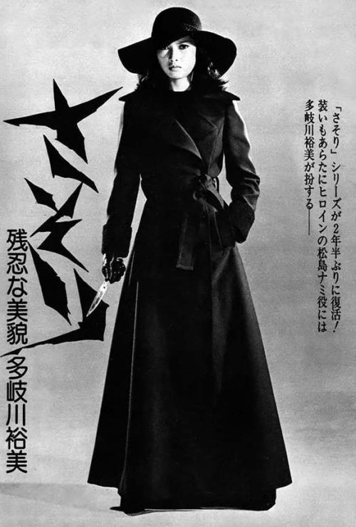 classic japanese pinky film female prisoner scropion