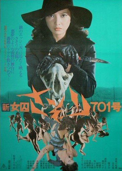 New_Female_Prisoner_Scorpion_poster