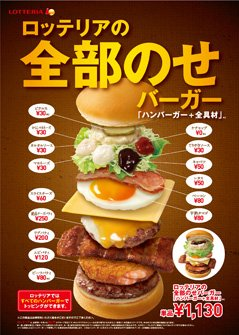 tokyo lotteria build your own burger
