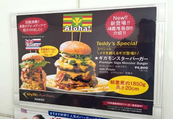 tokyo monster burger