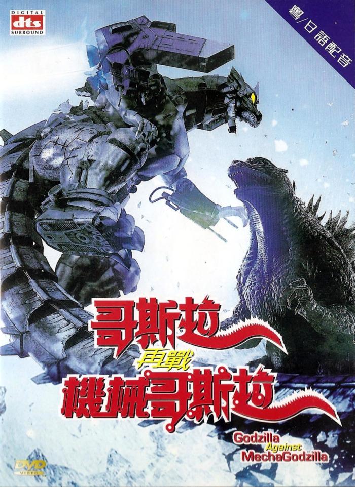 Godzilla Against Mechagodzilla2