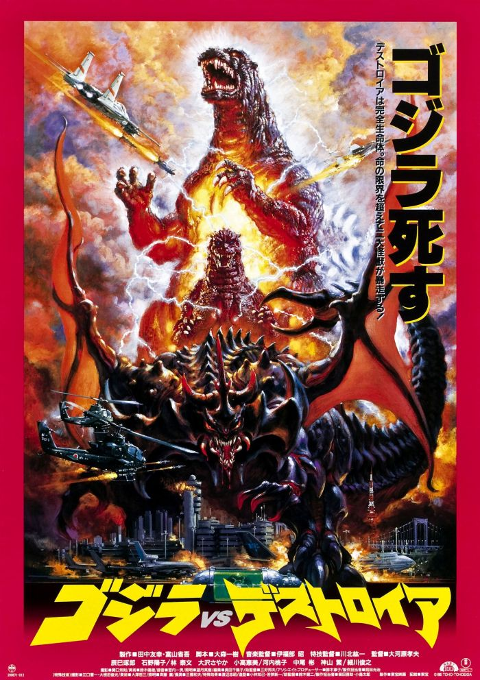 godzilla_vs_destroyer_poster_01.jpg.html
