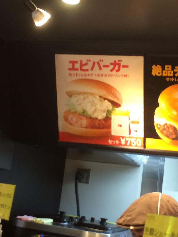 Lotteria shrimp burger Tokyo