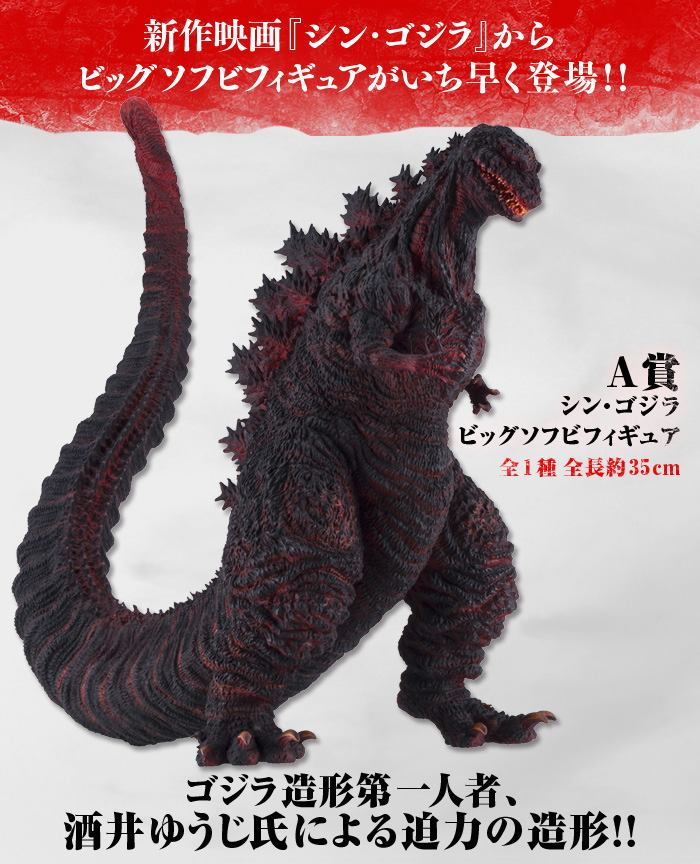 new Japanese Godzilla Movie