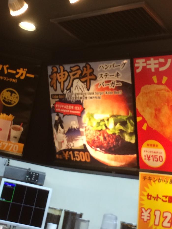Wagyu beef burger Tokyo Lotteria
