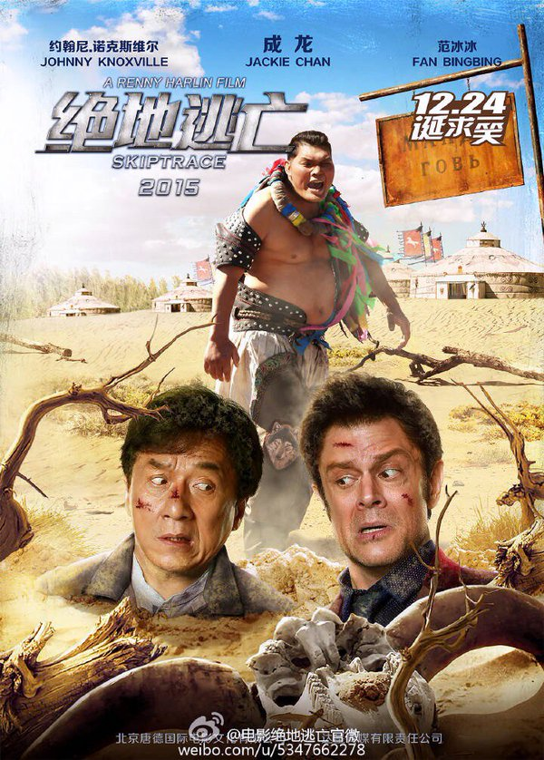 skiptrace-chinese-poster