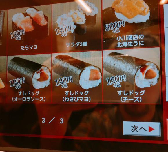 sushi-hot-dogs-japan
