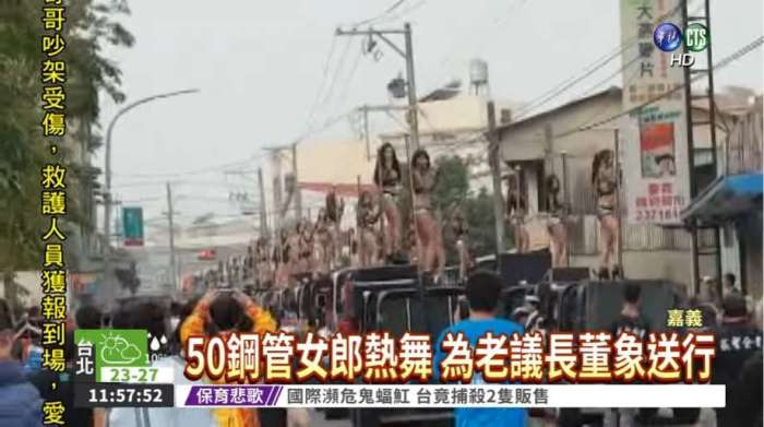 taiwan-newscast-pole-dancing-procession