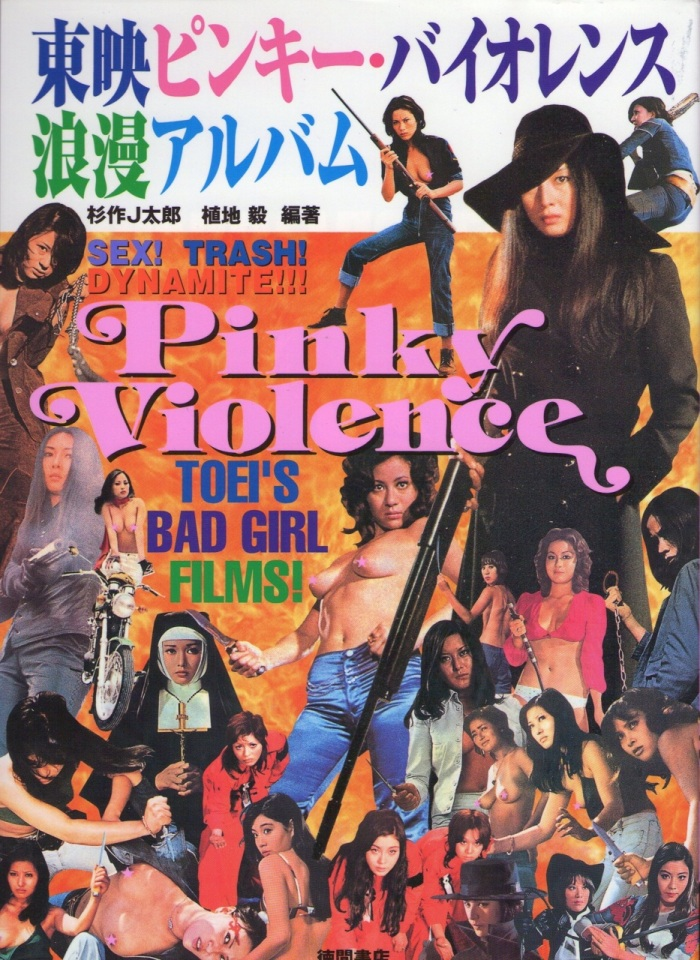 japanese pinky violence