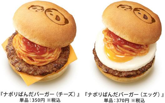 japanese spaghetti burger