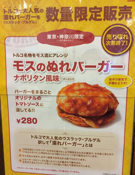 japanese wet burger ad